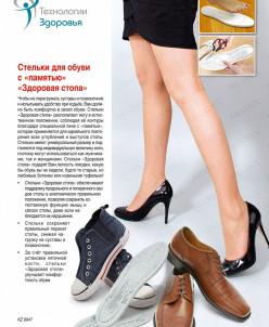 """Стельки для обуви с """"памятью""""  «ЗДОРОВАЯ СТОПА» (Memory Foam"""