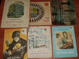 Книги стихи дошкольный и младший школьный возраст