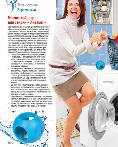 Шар магнитный для стирки  «АКВАМАГ» (Magnet Laundry Balls)