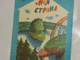 Лебедев-Кумач Моя страна Худ. Глазов 1987