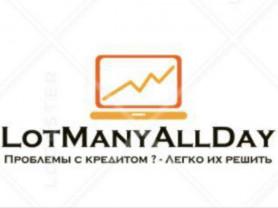 кредит в любой точке РФ «LotManyAllDay»