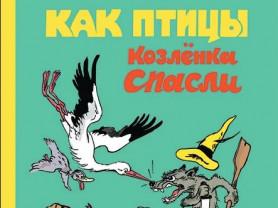 Михалков Как птицы козленка спасли Худ. Баженов