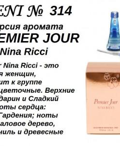 314 аромат направления Premier Jour (Nina Ricci) (100 мл)