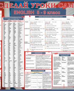 Английский язык 5-9 класс