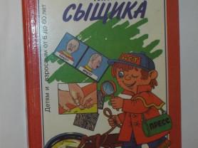 Краткий курс юного сыщика 1997 г. (комикс, комикс)