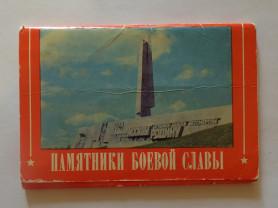 Памятники боевой славы. Комплект 17 открыток 1974