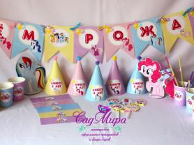 Набор атрибутики для дня рождения Пони.