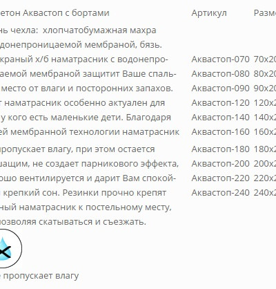 Наматрасник Мулетон Аквастоп (без стежки) 80х200 с бортами