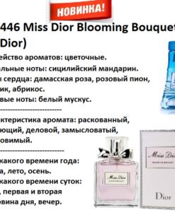 446 аромат направления Miss Dior Blooming Bouquet (C.Dior) (