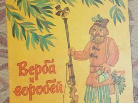 Верба и воробей Худ. Поплавская 1978
