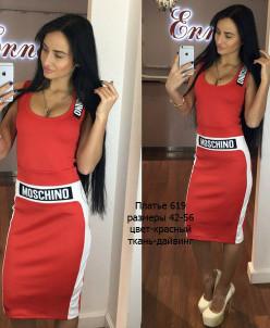Платье 619