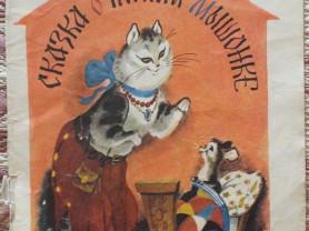 Маршак Сказка о глупом мышонке Худ. Елисеев