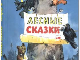 Зубкова Лесные сказки Худ. Строганова, Алексеев