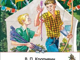 Крапивин Оруженосец Кашка Худ. Тамбовкин