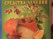 Стасова - Народные средства лечения