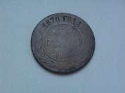 Монета 5 Копеек 1870 год Россия