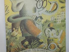 Чуковский Телефон Худ. Ясинский 1984