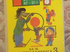 Эк Математика. Учебник для 3 класса. для спец школ
