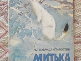 Старостин Митька Худ. Никольский 1971