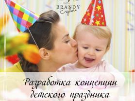 Разработка концепции детского праздника