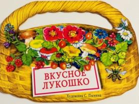 Благинина Токмакова и др. Вкусное лукошко