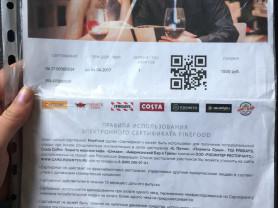 Сертификаты в ресторан