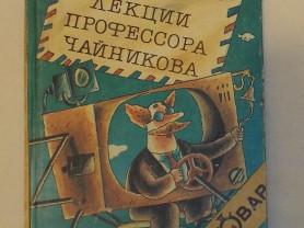 Успенский Лекции профессора Чайникова