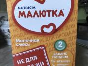 Молочная смесь Малютка 2 (от 6 месяцев) - ДВЕ упаковки