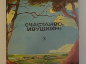 Токмакова Счастливо, Ивушкин! Худ. Нахова 1983