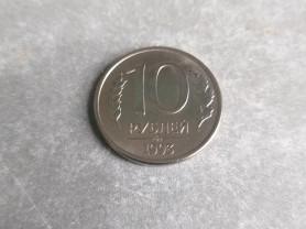 10 Рублей 1993 год ММД Магнитная