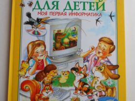 Книга компьютер для детей