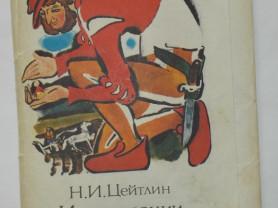 Цейтлин иллюстрации к сказкам братьев Гримм