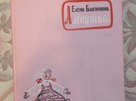 Благинина  Аленушка Лемкуль 1970 г.