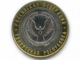 10 Рублей 2008 год Удмуртская Республика ММД