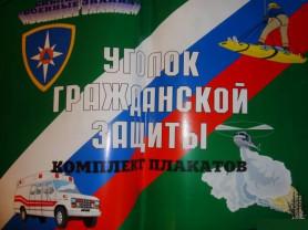 Комплект плакатов Уголок гражданской защиты
