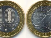 Монета 10 Рублей 2008 год Приозерск ММД Россия