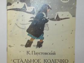 Паустовский Стальное колечко Худ. Еремина 1984