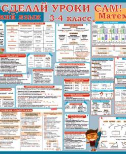 Русский -математика 3-4 класс