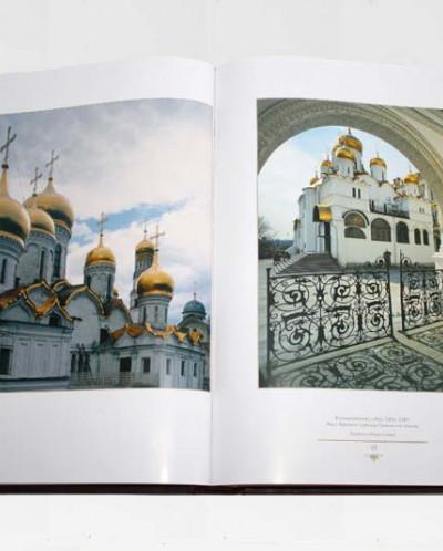 «Московский Кремль из глубины Веков»
