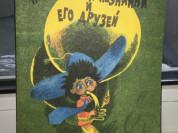 Носов - История Незнайки и его друзей 1987