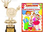 """Кубок """"Смайл""""для школьников и выпускников Дет.сада"""