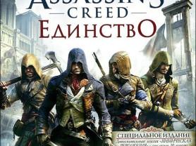 Assassin's Creed: Единство для Sony PlayStation 4