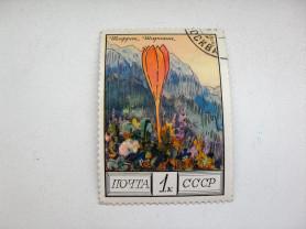 Марка 1к 1976 год СССР Шафран Шарояна