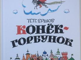 Ершов Конек-горбунок Худ. Кокорин 2016