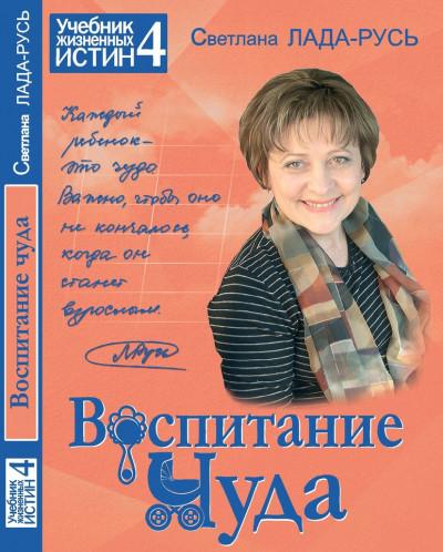 ВОСПИТАНИЕ ЧУДА. С.Лада-Русь