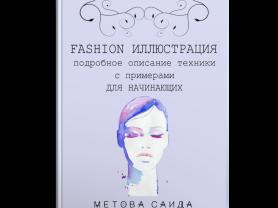 Книга о рисовании Fashion illustration
