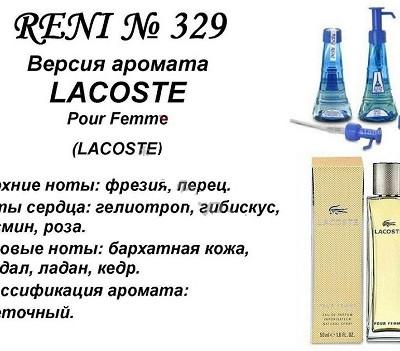 № 329 Масло RENI