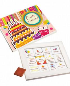 С днем рождения (12 конфет)
