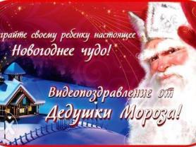 Именное новогоднее видеопоздравление от Д.Мороза