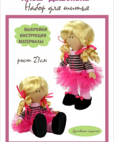 "Набор для шитья куклы ""Дашенька"", арт.2401"